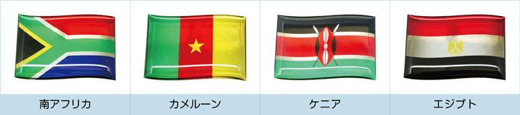世界の国旗 アフリカ一覧
