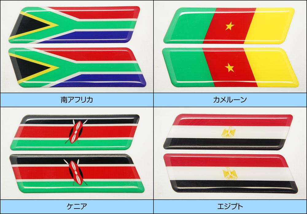 世界の国旗 アフリカ地区 一覧