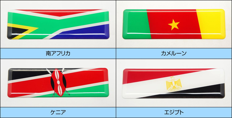 世界の国旗アフリカ地区 一覧