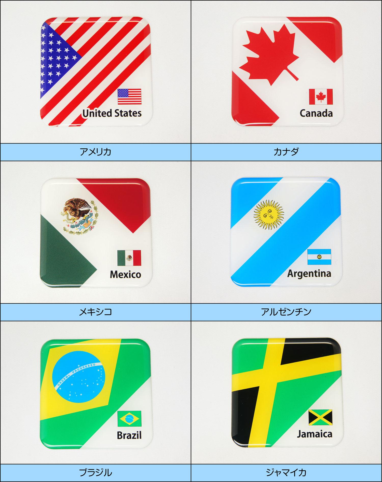 世界の国旗北米・中南米地区 一覧