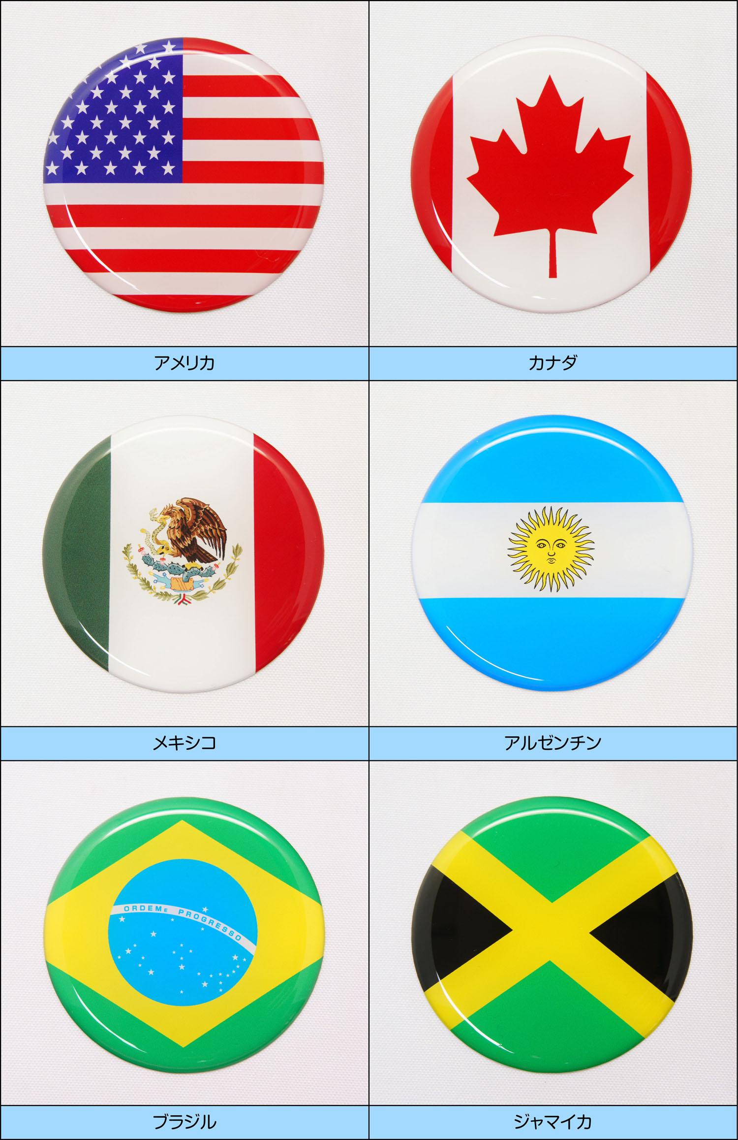 世界の国旗 北米・中南米地区 一覧