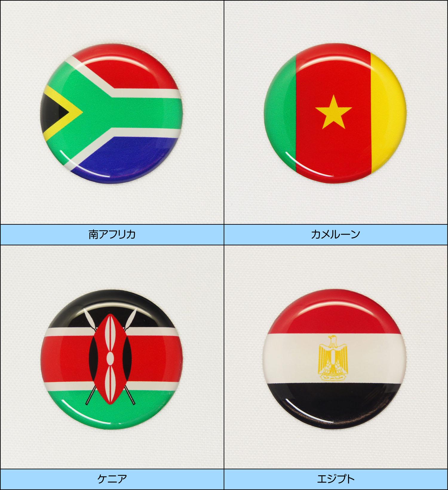 世界の国旗ゴルフマーカー アフリカ地区 一覧