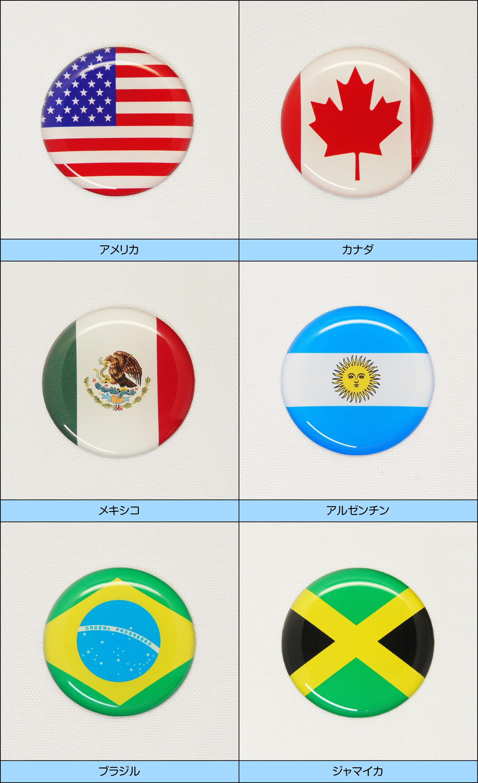 世界の国旗ステッカー 北米・中南米地区 一覧