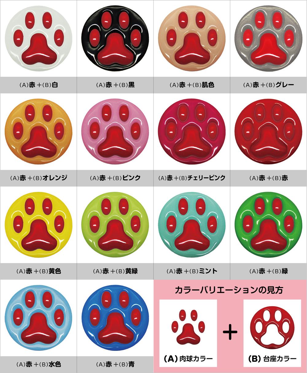 ぷっくり肉球シール 赤色タイプ 14種