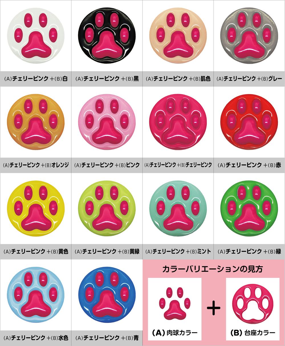 肉球クリーナーストラップ チェリーピンク色タイプ 14種