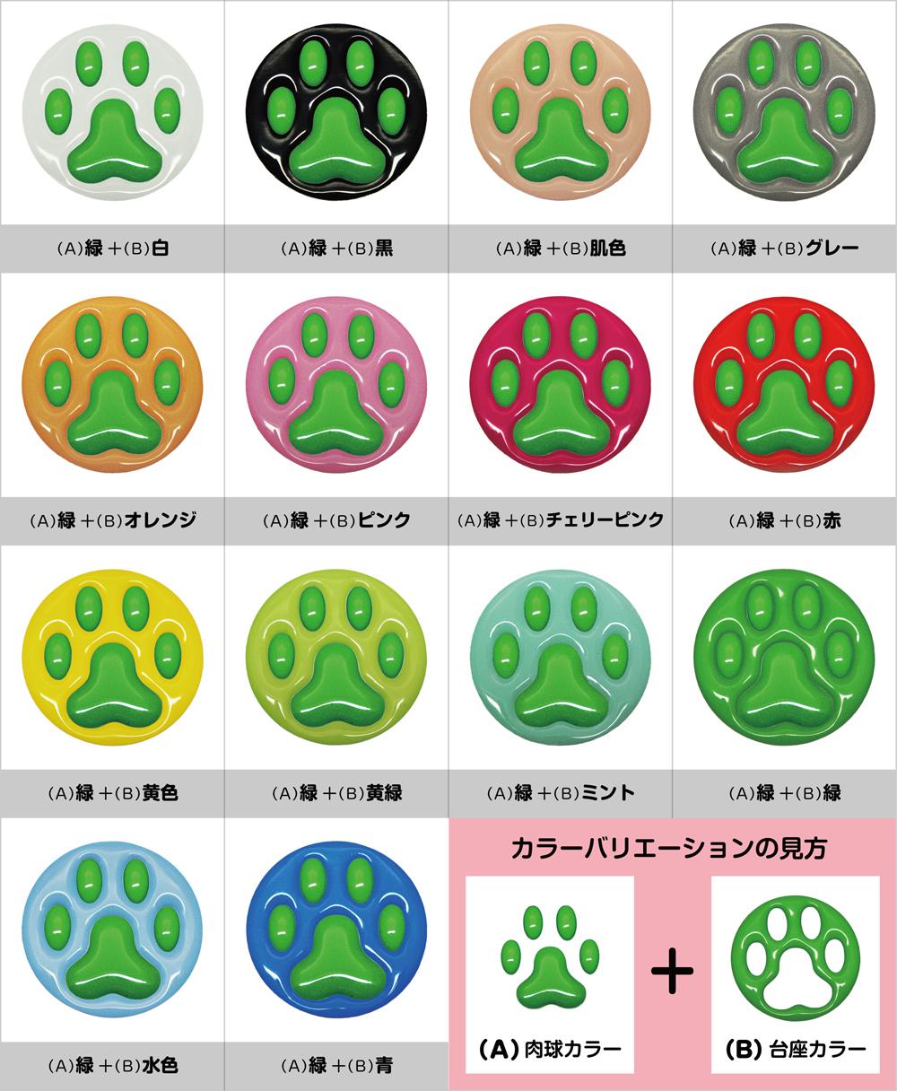 ぷっくり肉球シール 緑色タイプ 14種