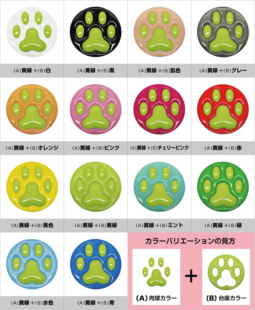 ぷっくり肉球シール 黄緑色タイプ 14種