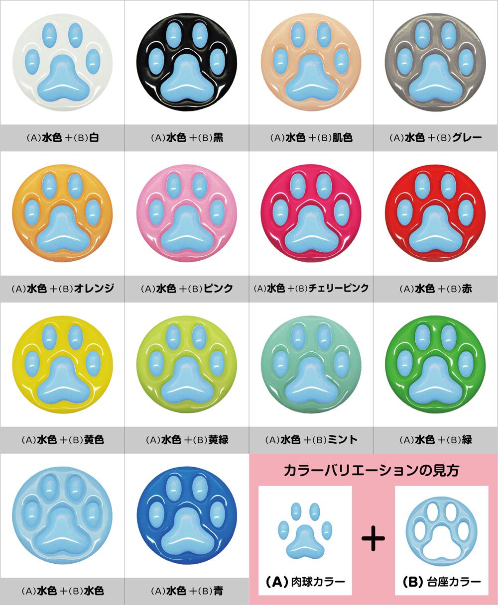 肉球クリーナーストラップ 水色タイプ 14種