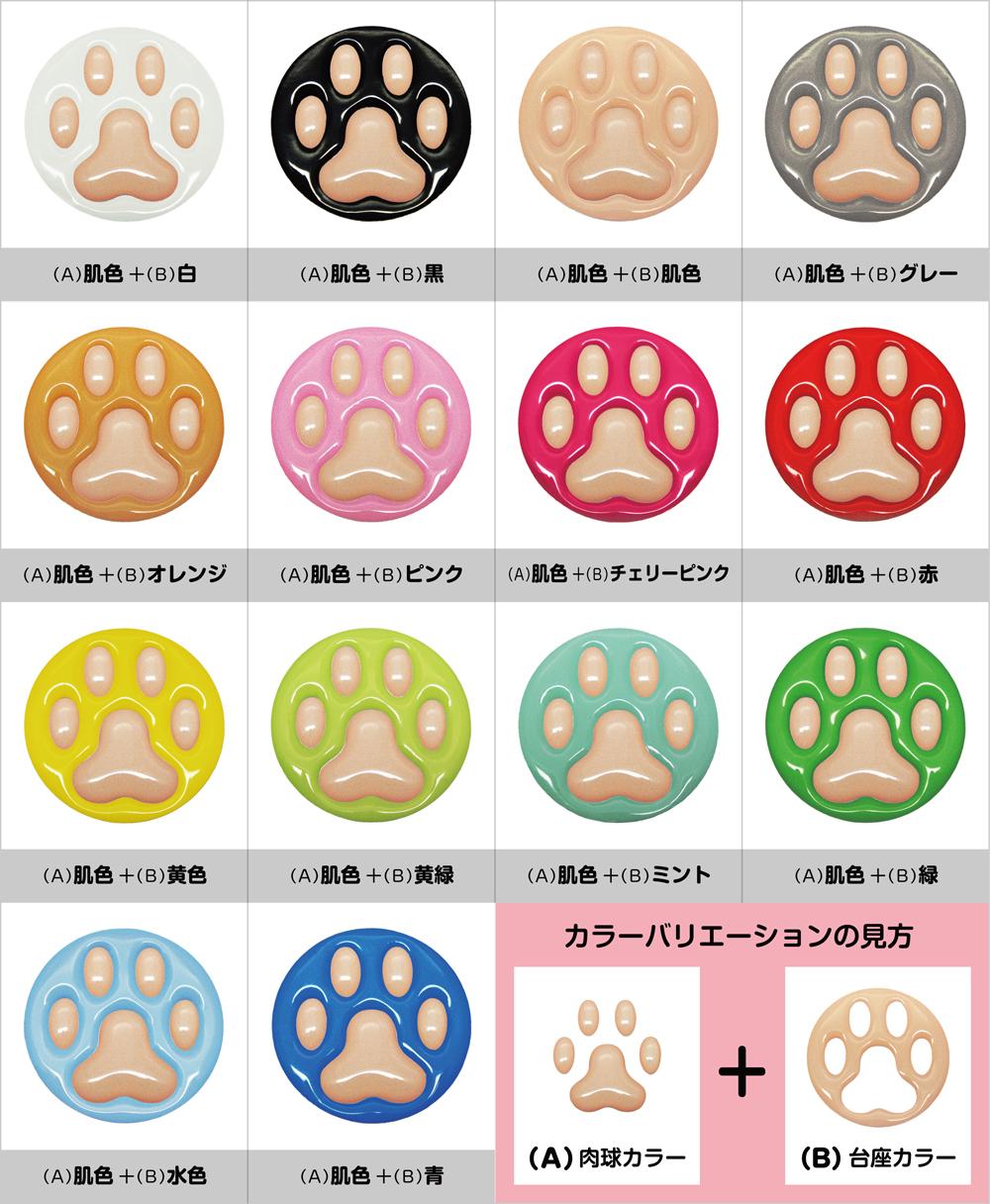 ぷっくり肉球シール 肌色タイプ 14種