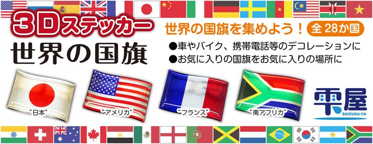 3Dステッカー世界の国旗シリーズ